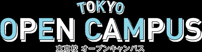 東京校 オープンキャンパス