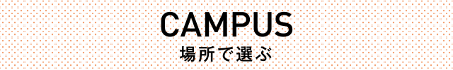 CAMPUS/キャンパス