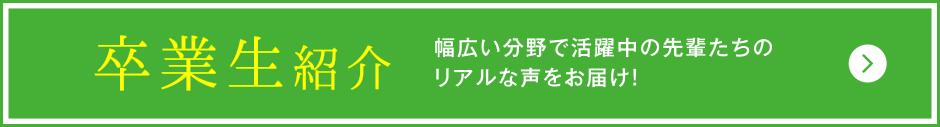 卒業生紹介