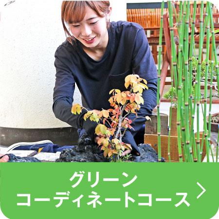グリーンコーディネートコース(埼玉校)