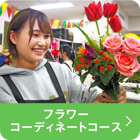 フラワーコーディネートコース(埼玉校)