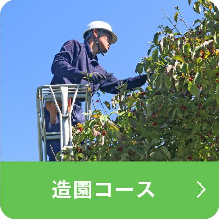 造園コース(埼玉校)