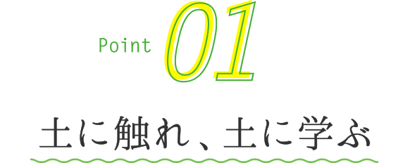 Point01 土に触れ、土に学ぶ