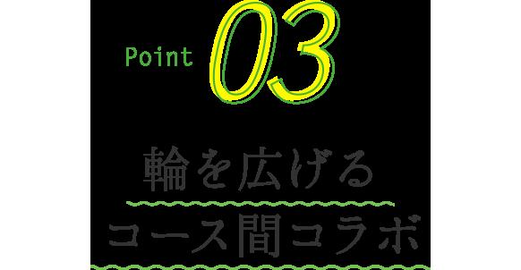 Point03 輪を広げるコース間コラボ