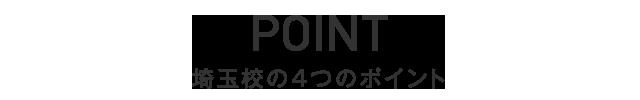 埼玉校の4つのポイント