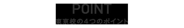 東京校の4つのポイント