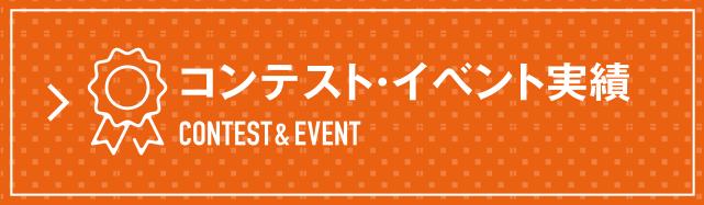 イベント・コンテスト実績