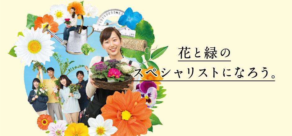 花と緑のスペシャリストになろう。