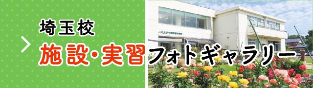 埼玉校 施設フォトギャラリー