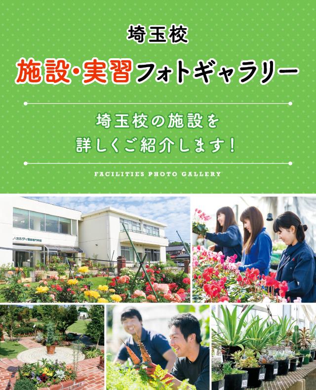埼玉校 施設・実習フォトギャラリー