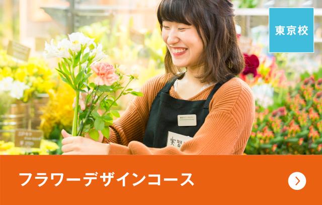 フラワーデザインコース(東京校)