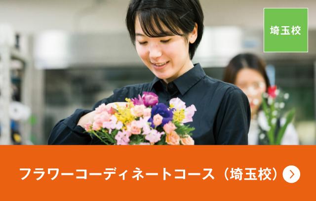 フラワーデザインコース(埼玉校)