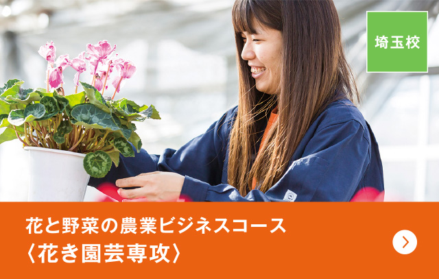花と野菜の農業ビジネスコース〈花き園芸専攻〉