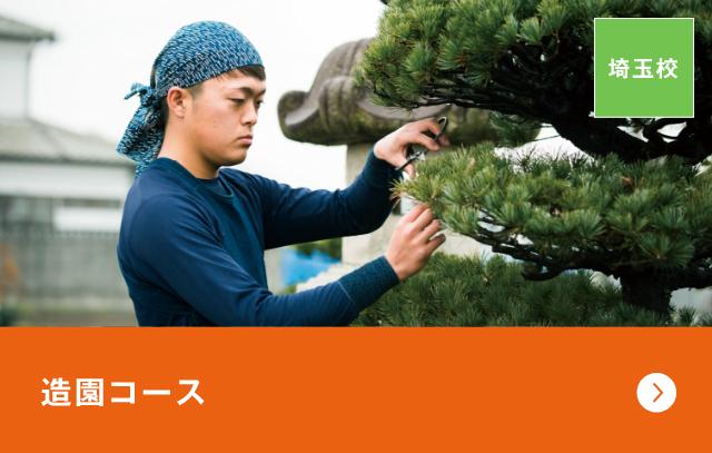 造園・環境緑化コース
